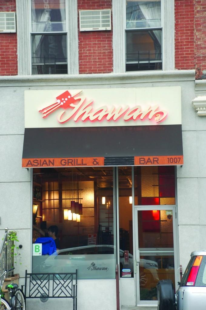 Located a train stop away from Manhattan, Ihawan2 offers some authenic Filipino food. (Darryl Yu/The Observer)